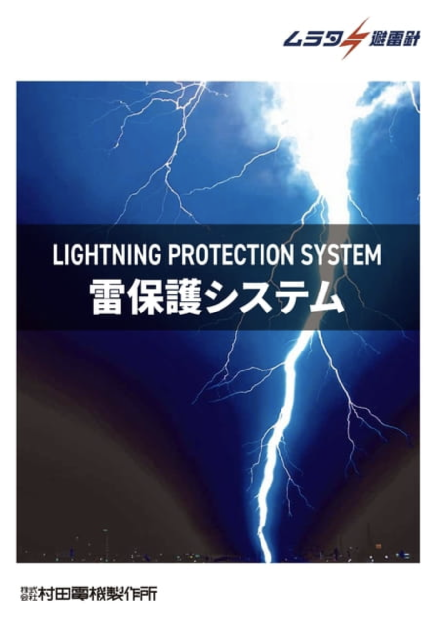村田電機製作所総合カタログ